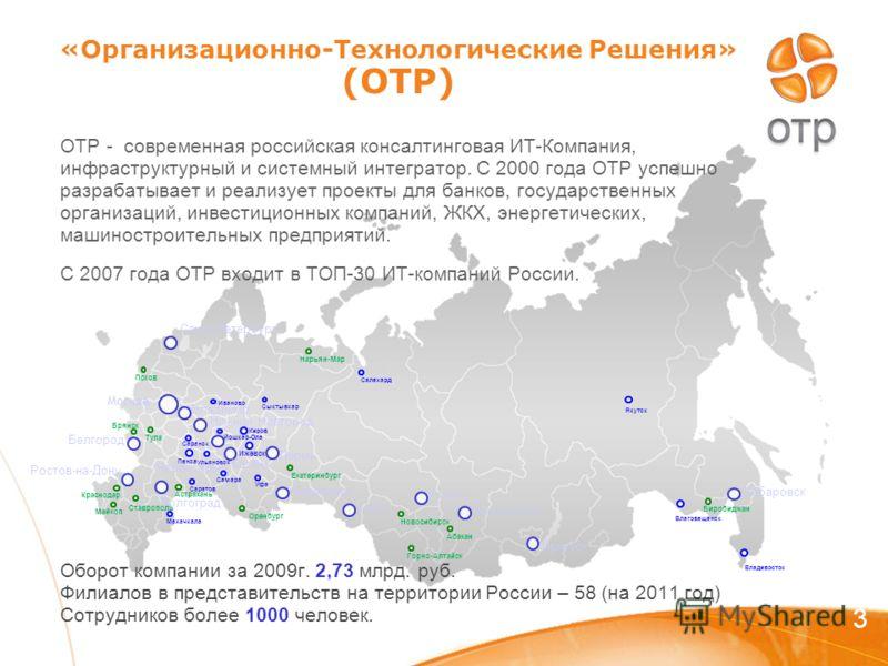 3 «Организационно-Технологические Решения» (ОТР) ОТР - современная российская консалтинговая ИТ-Компания, инфраструктурный и системный интегратор. С 2000 года ОТР успешно разрабатывает и реализует проекты для банков, государственных организаций, инве