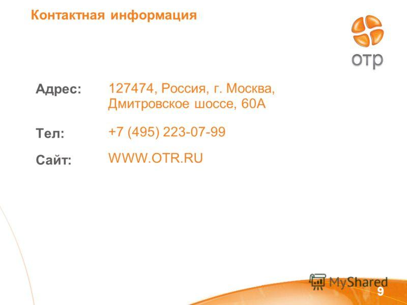 9 Адрес: Тел: Сайт: 127474, Россия, г. Москва, Дмитровское шоссе, 60А +7 (495) 223-07-99 WWW.OTR.RU Контактная информация