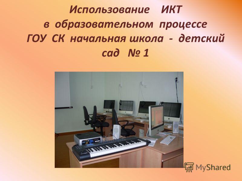 Использование ИКТ в образовательном процессе ГОУ СК начальная школа - детский сад 1
