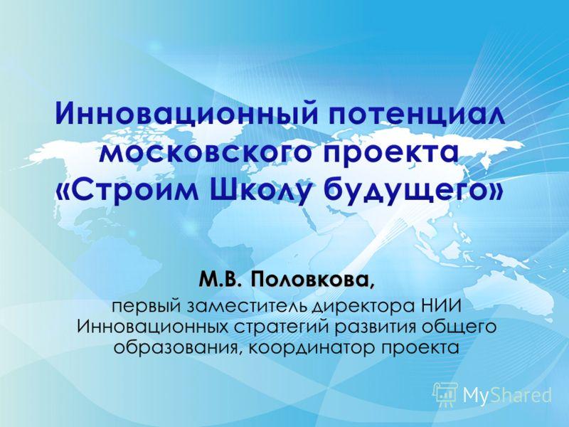 М.В. Половкова, первый заместитель директора НИИ Инновационных стратегий развития общего образования, координатор проекта