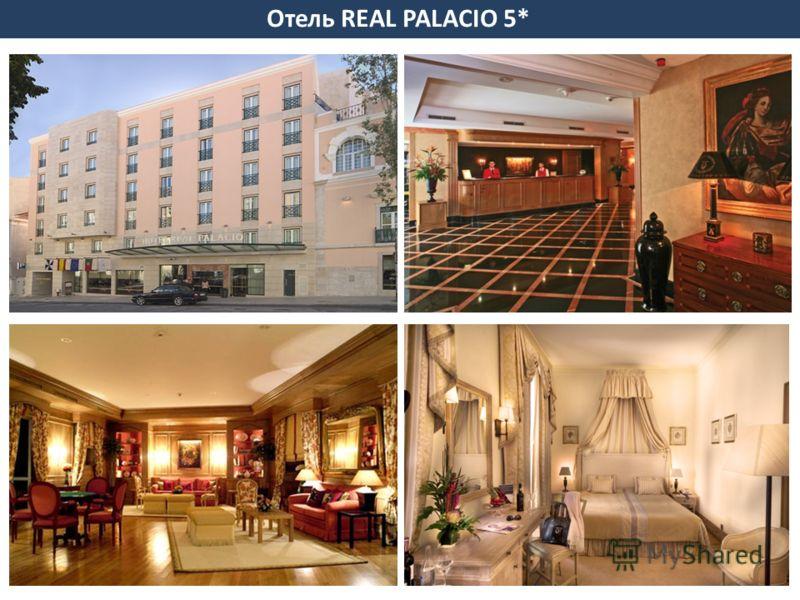 Отель REAL PALACIO 5*