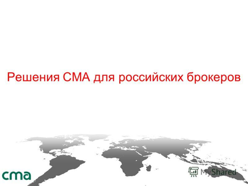Решения СМА для российских брокеров