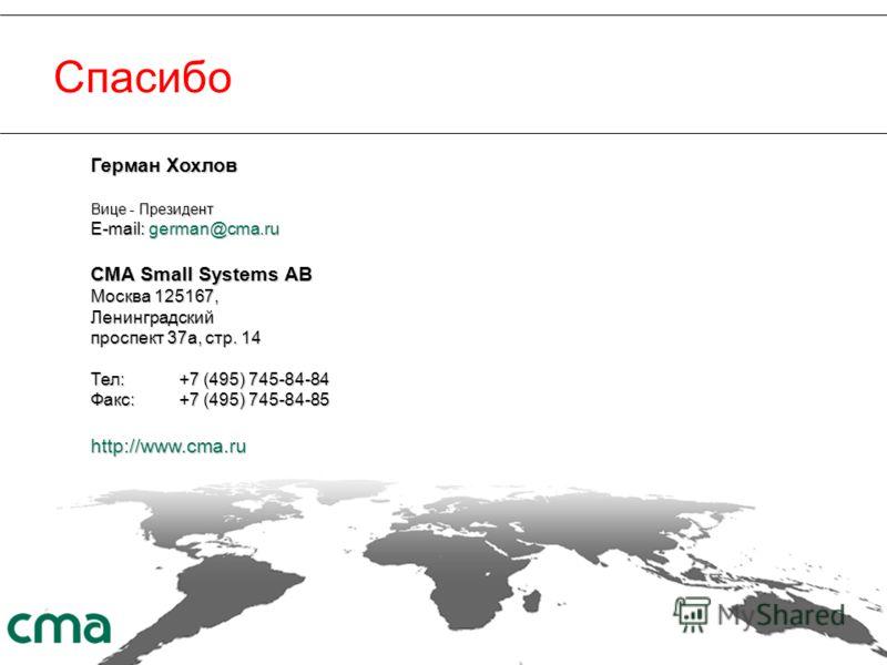 Спасибо Герман Хохлов Вице - Президент E-mail: german@cma.ru CMA Small Systems AB Москва 125167, Ленинградский проспект 37a, стр. 14 Тел: +7 (495) 745-84-84 Факс:+7 (495) 745-84-85 http://www.cma.ru