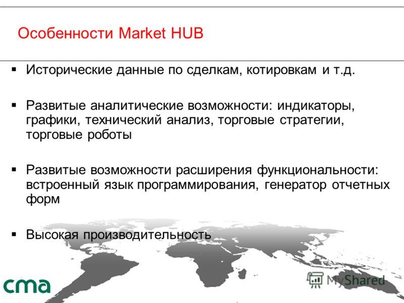 Особенности Market HUB Исторические данные по сделкам, котировкам и т.д. Развитые аналитические возможности: индикаторы, графики, технический анализ, торговые стратегии, торговые роботы Развитые возможности расширения функциональности: встроенный язы