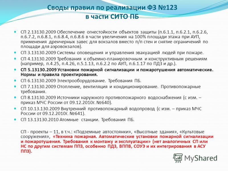 Своды правил по реализации ФЗ 123 в части СИТО ПБ СП 2.13130.2009 Обеспечение огнестойкости объектов защиты (п.6.1.1, п.6.2.1, п.6.2.6, п.6.7.2, п.6.8.1, п.6.8.4, п.6.8.6 в части увеличения на 100% площади этажа при АУП, применения дренчерных завес д