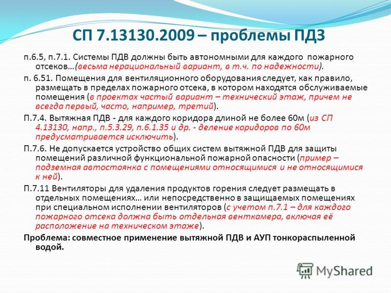 СП 7.13130.2009 – проблемы ПДЗ п.6.5, п.7.1. Системы ПДВ должны быть автономными для каждого пожарного отсеков…(весьма нерациональный вариант, в т.ч. по надежности). п. 6.51. Помещения для вентиляционного оборудования следует, как правило, размещать