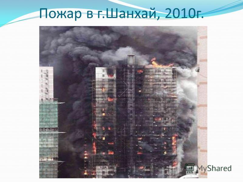 Пожар в г.Шанхай, 2010г.
