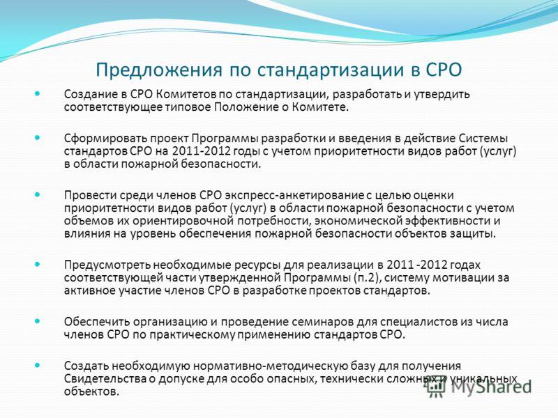 Предложения по стандартизации в СРО Создание в СРО Комитетов по стандартизации, разработать и утвердить соответствующее типовое Положение о Комитете. Сформировать проект Программы разработки и введения в действие Системы стандартов СРО на 2011-2012 г