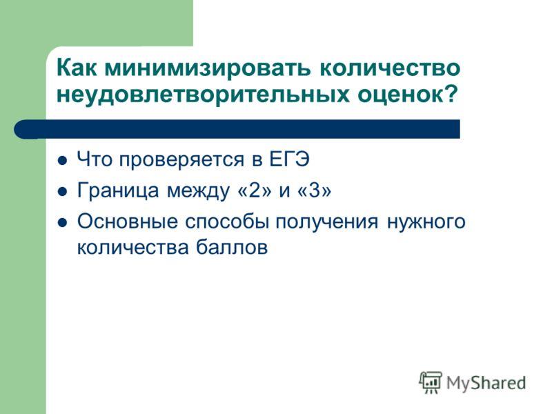 Как минимизировать количество неудовлетворительных оценок? Что проверяется в ЕГЭ Граница между «2» и «3» Основные способы получения нужного количества баллов