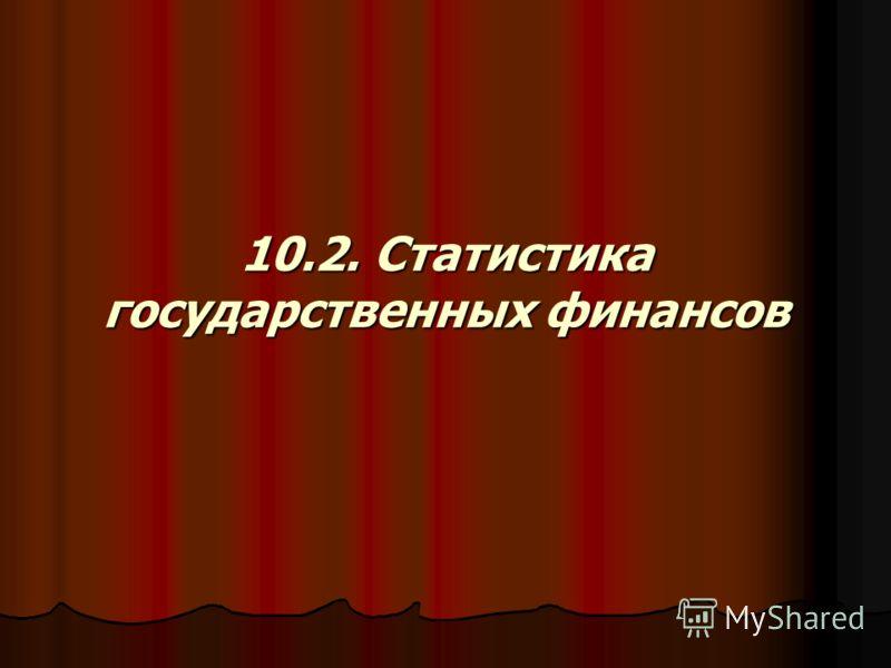 10.2. Статистика государственных финансов