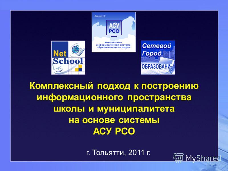 Комплексный подход к построению информационного пространства школы и муниципалитета на основе системы АСУ РСО г. Тольятти, 2011 г.