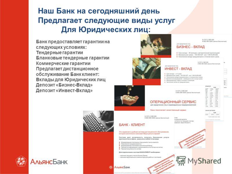 Наш Банк на сегодняшний день Предлагает следующие виды услуг Для Юридических лиц: Банк предоставляет гарантии на следующих условиях: Тендерные гарантии Бланковые тендерные гарантии Коммерческие гарантии Предлагает дистанционное обслуживание Банк клие