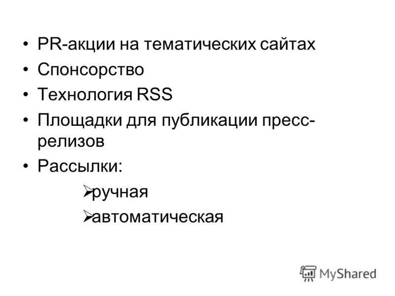 PR-акции на тематических сайтах Спонсорство Технология RSS Площадки для публикации пресс- релизов Рассылки: ручная автоматическая
