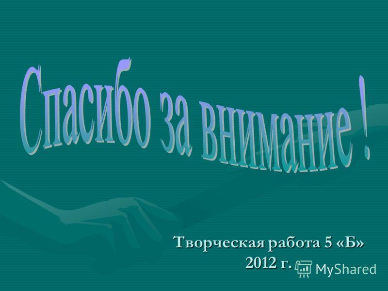 Творческая работа 5 «Б» 2012 г.