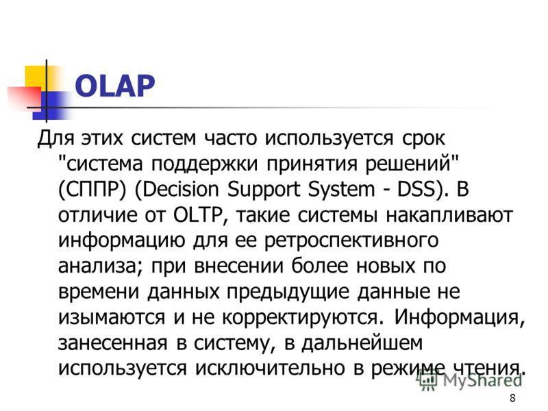 8 OLAP Для этих систем часто используется срок