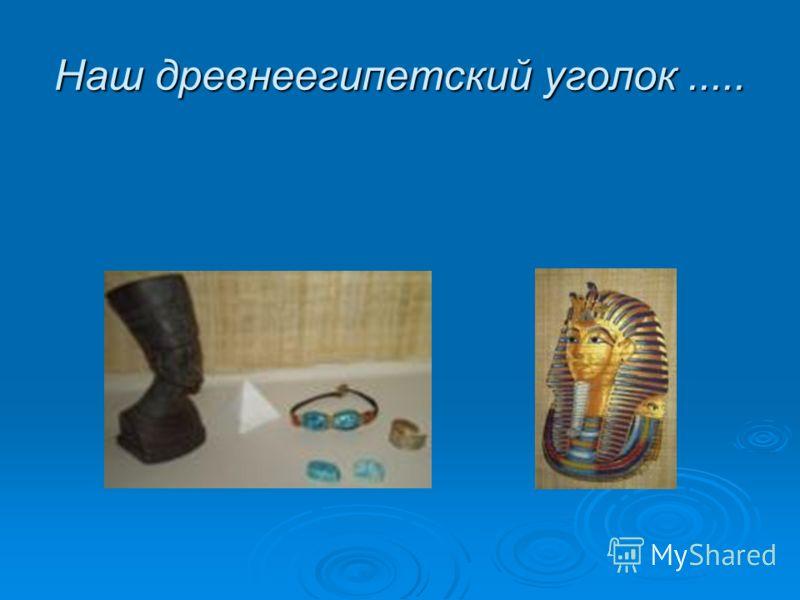 Наш древнеегипетский уголок.....