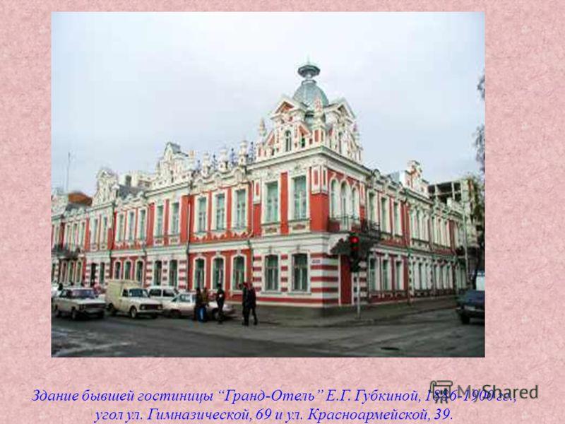 Здание бывшей гостиницы Гранд-Отель Е.Г. Губкиной, 1886-1900 гг., угол ул. Гимназической, 69 и ул. Красноармейской, 39.
