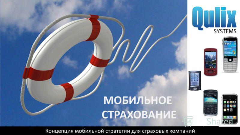Концепция мобильной стратегии для страховых компаний МОБИЛЬНОЕ СТРАХОВАНИЕ