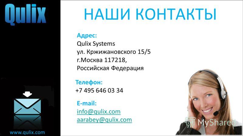 НАШИ КОНТАКТЫ Адрес: Qulix Systems ул. Кржижановского 15/5 г.Москва 117218, Российская Федерация E-mail: info@qulix.com aarabey@qulix.com Телефон: +7 495 646 03 34 www.qulix.com