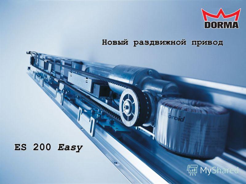 Новый раздвижной привод ES 200 Easy