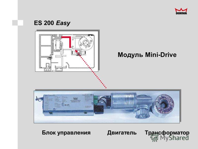 ES 200 Easy Блок управления Модуль Mini-Drive ДвигательТрансформатор