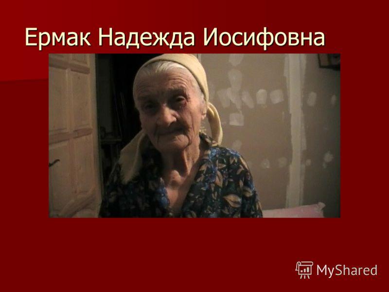 Ермак Надежда Иосифовна