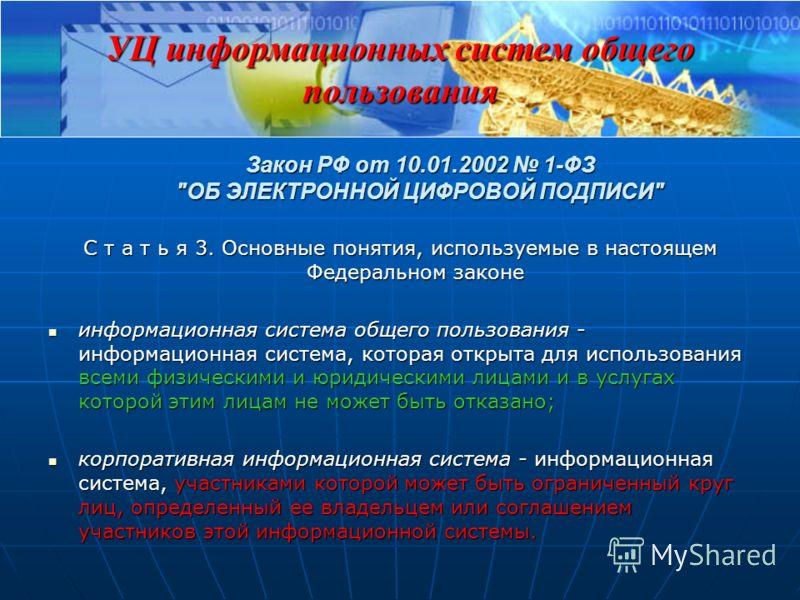 Закон РФ от 10.01.2002 1-ФЗ