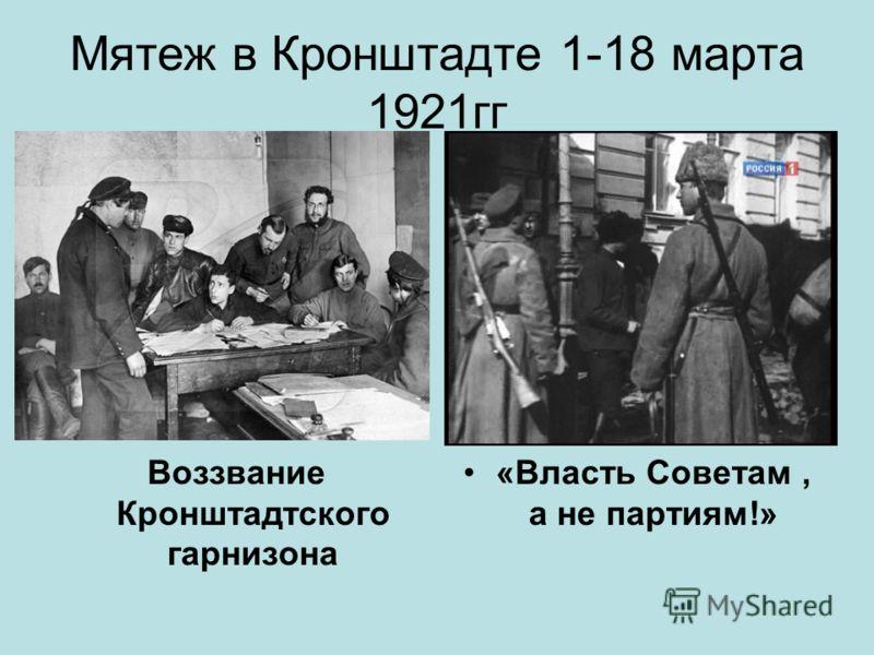 Лёд и пламя Кронштадта: 96 лет назад народ выступил против  преступной  власти,пора повторить
