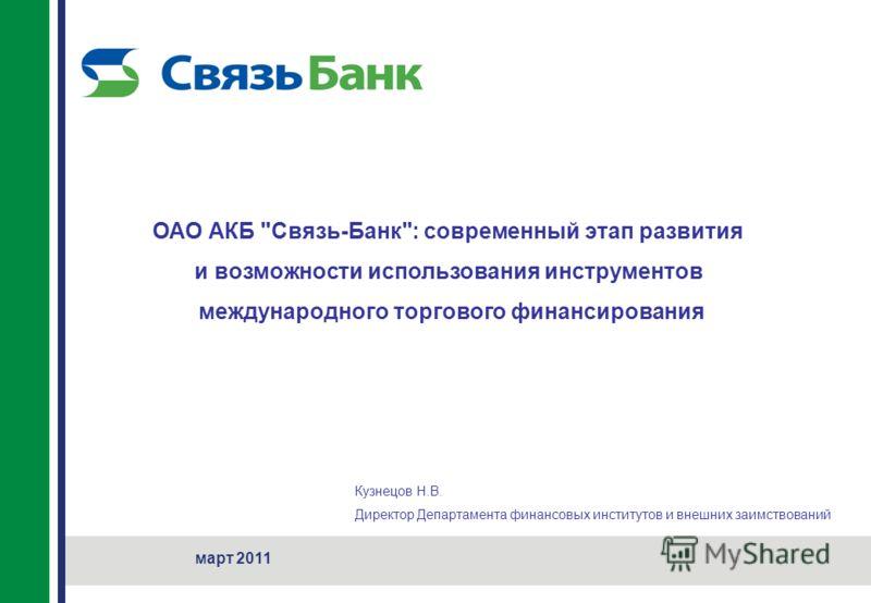 Банк Торгового Финансирования