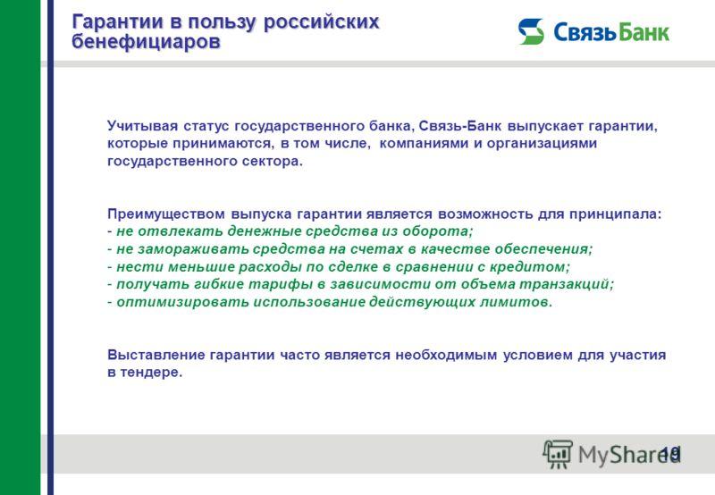 19 Гарантии в пользу российских бенефициаров Учитывая статус государственного банка, Связь-Банк выпускает гарантии, которые принимаются, в том числе, компаниями и организациями государственного сектора. Преимуществом выпуска гарантии является возможн