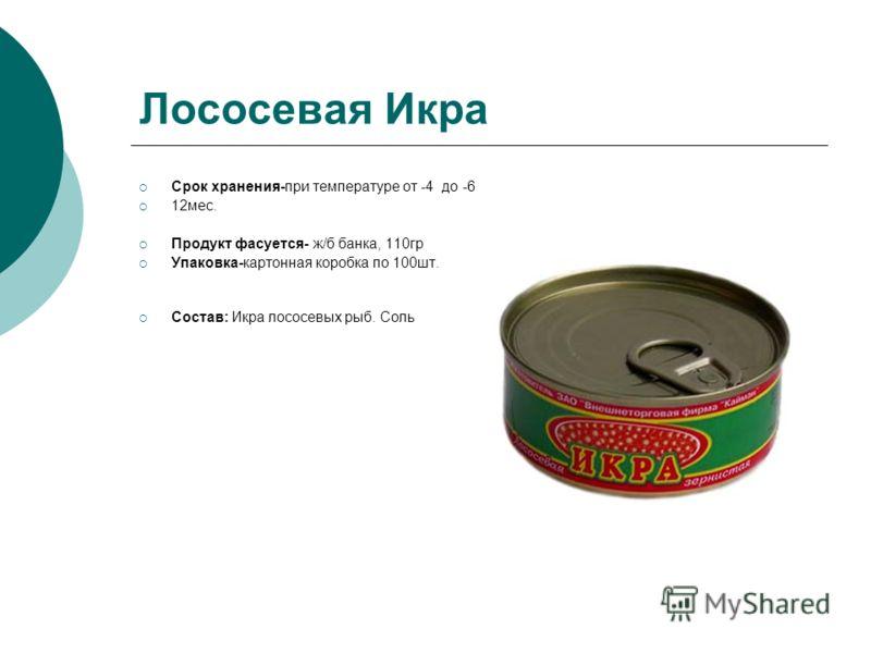 Лососевая Икра Срок хранения-при температуре от -4 до -6 12мес. Продукт фасуется- ж/б банка, 110гр Упаковка-картонная коробка по 100шт. Состав: Икра лососевых рыб. Соль