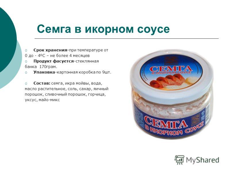 Семга в икорном соусе Срок хранения-при температуре от 0 до - 4ºC – не более 4 месяцев Продукт фасуется-стеклянная банка 170грам. Упаковка-картонная коробка по 9шт. Состав: семга, икра мойвы, вода, масло растительное, соль, сахар, яичный порошок, сли