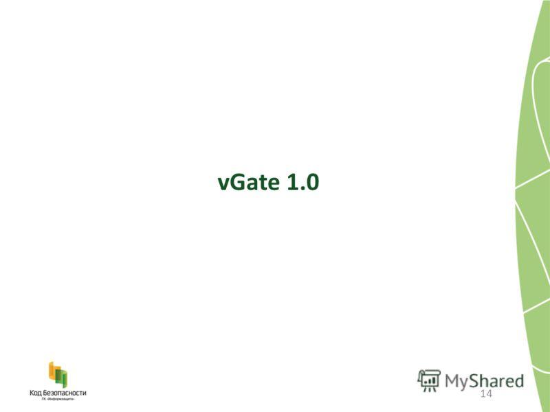 14 vGate 1.0