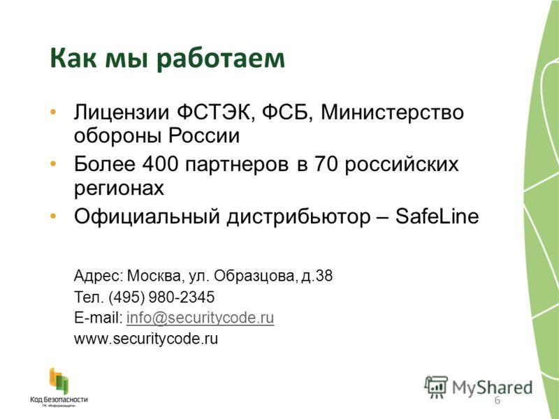 Как мы работаем Лицензии ФСТЭК, ФСБ, Министерство обороны России Более 400 партнеров в 70 российских регионах Официальный дистрибьютор – SafeLine Адрес: Москва, ул. Образцова, д.38 Тел. (495) 980-2345 E-mail: info@securitycode.ruinfo@securitycode.ru