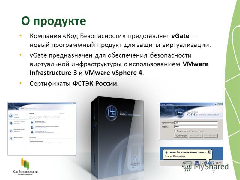 7 О продукте Компания «Код Безопасности» представляет vGate новый программный продукт для защиты виртуализации. vGate предназначен для обеспечения безопасности виртуальной инфраструктуры с использованием VMware Infrastructure 3 и VMware vSphere 4. Се