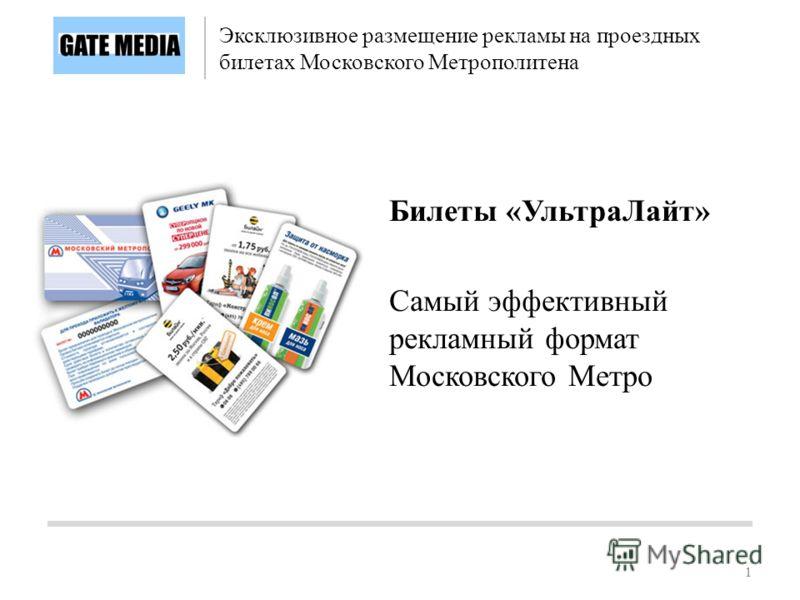 11 Билеты «УльтраЛайт» Самый эффективный рекламный формат Московского Метро Эксклюзивное размещение рекламы на проездных билетах Московского Метрополитена