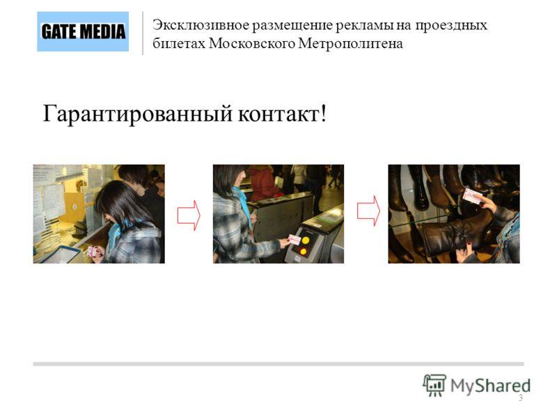 3 Гарантированный контакт! Эксклюзивное размещение рекламы на проездных билетах Московского Метрополитена