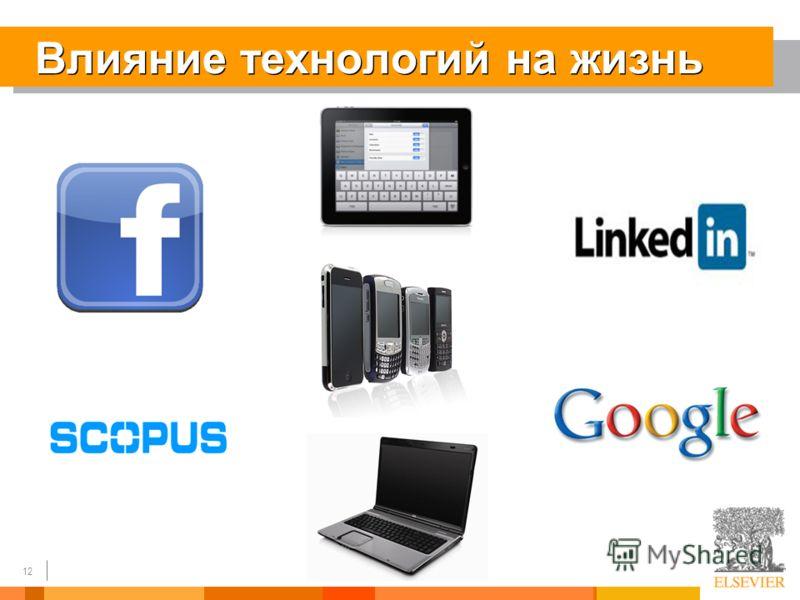 12 Влияние технологий на жизнь