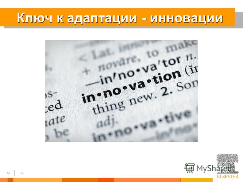 14 Ключ к адаптации - инновации