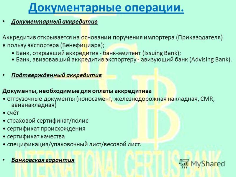 Документарные операции. Документарный аккредитив Аккредитив открывается на основании поручения импортера (Приказодателя) в пользу экспортера (Бенефициара); Банк, открывший аккредитив - банк-эмитент (Issuing Bank); Банк, авизовавший аккредитив экспорт