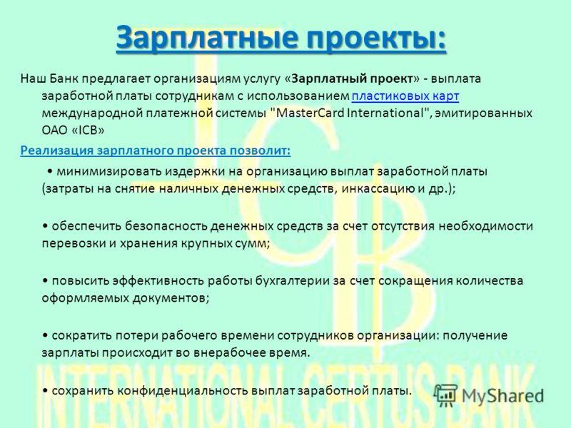 Зарплатные проекты: Наш Банк предлагает организациям услугу «Зарплатный проект» - выплата заработной платы сотрудникам с использованием пластиковых карт международной платежной системы
