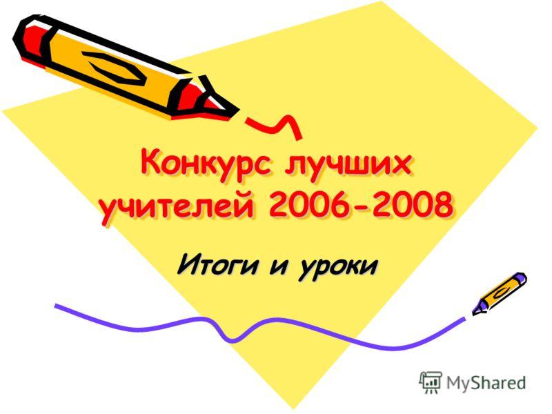 Конкурс лучших учителей 2006-2008 Итоги и уроки