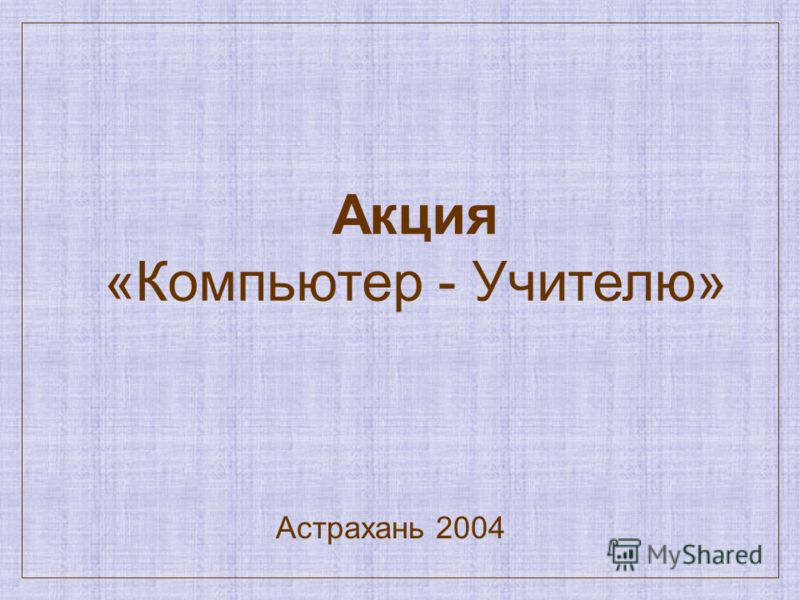 Акция «Компьютер - Учителю» Астрахань 2004
