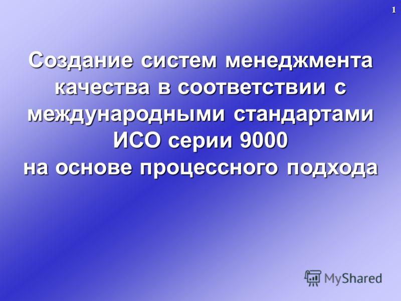 Создание систем менеджмента качества в соответствии с международными стандартами ИСО серии 9000 на основе процессного подхода 1
