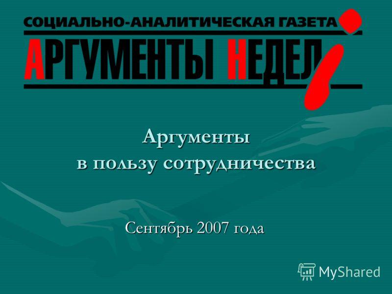 Аргументы в пользу сотрудничества Сентябрь 2007 года