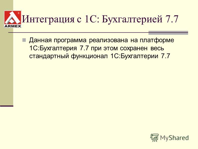 Интеграция с 1С: Бухгалтерией 7.7 Данная программа реализована на платформе 1C:Бухгалтерия 7.7 при этом сохранен весь стандартный функционал 1С:Бухгалтерии 7.7