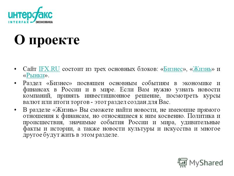 О проекте Сайт IFX.RU состоит из трех основных блоков: «Бизнес», «Жизнь» и «Рынки».IFX.RUБизнесЖизньРынки Раздел «Бизнес» посвящен основным событиям в экономике и финансах в России и в мире. Если Вам нужно узнать новости компаний, принять инвестицион