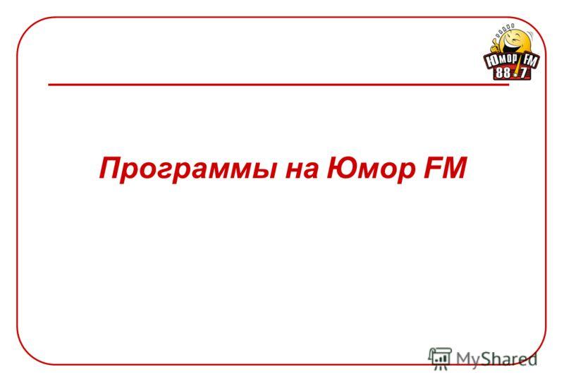 Программы на Юмор FM