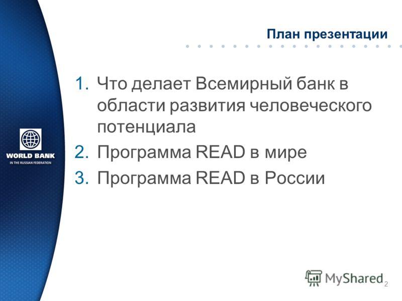 План презентации 1.Что делает Всемирный банк в области развития человеческого потенциала 2.Программа READ в мире 3.Программа READ в России 2