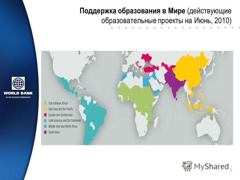 Поддержка образования в Мире (действующие образовательные проекты на Июнь, 2010) 3
